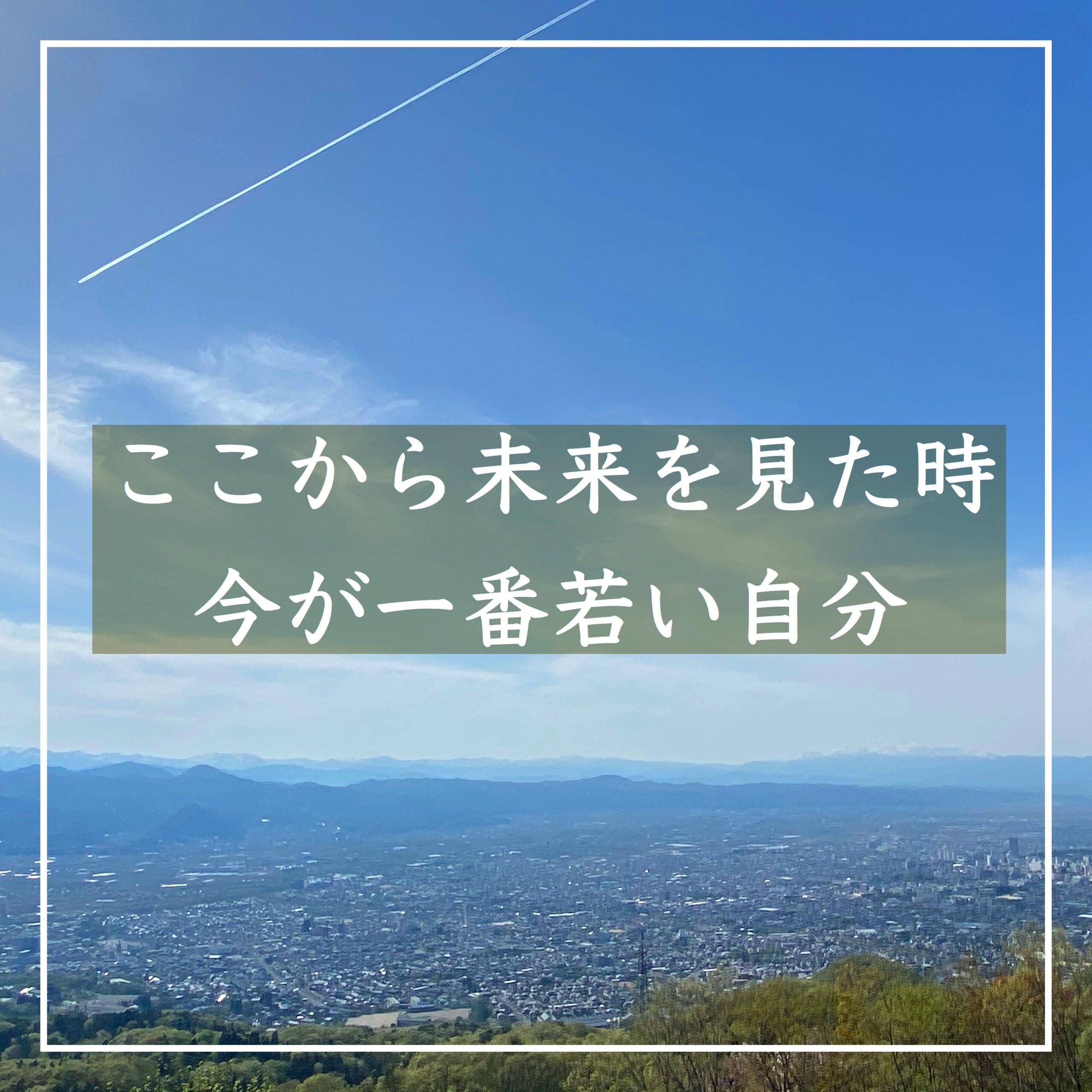 お蔵サロン鈴空 山形